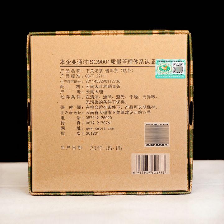 """2019 XiaGuan """"Xiao Fa Tuo"""" Boxed 250g Puerh Ripe Tea Shou Cha"""