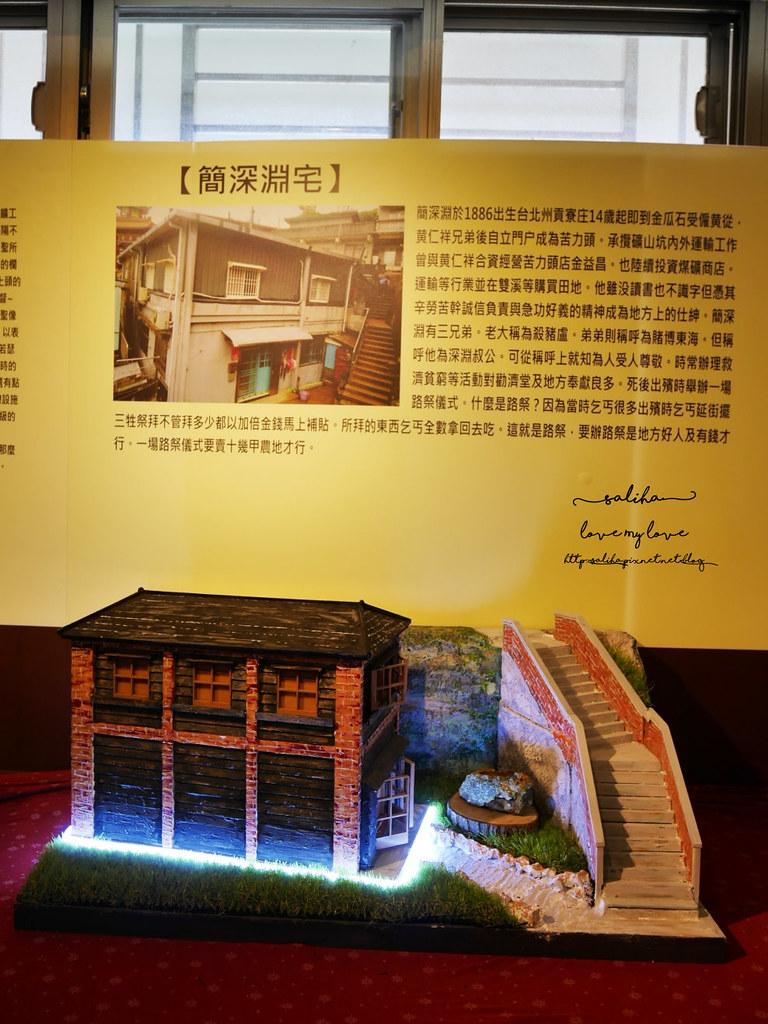 新北瑞芳報時山附近景點祈堂老街金瓜石文化館免門票 (8)