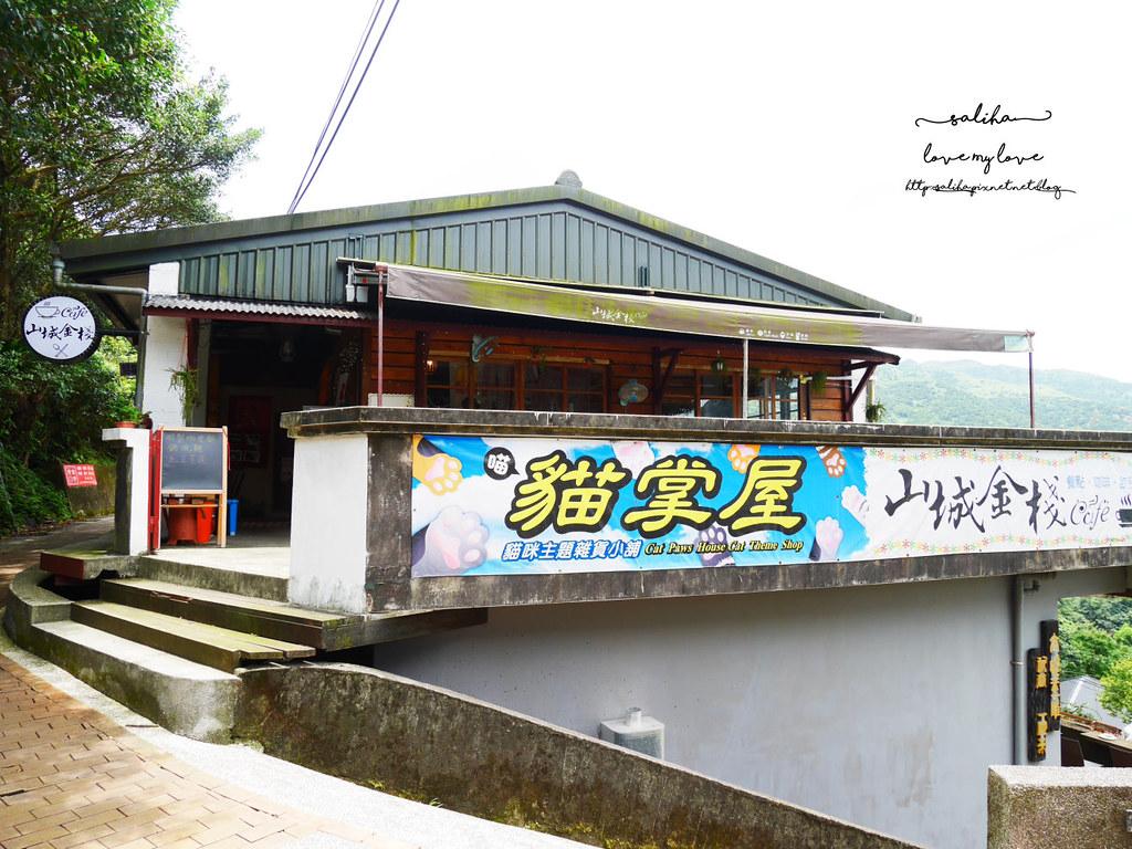 新北瑞芳金瓜石報時山無耳茶壺山附近景觀餐廳美食推薦山城金棧 (10)