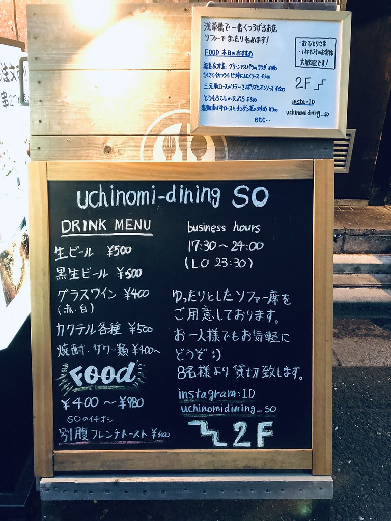 Uchinomi-dining SO_6