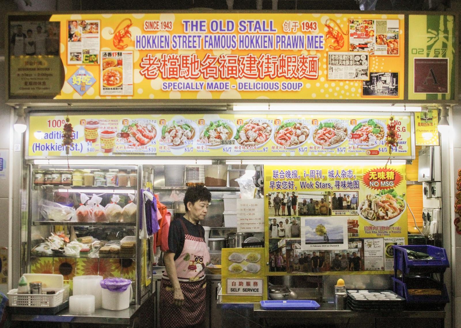 Hong Lim Old Prawn Noodles