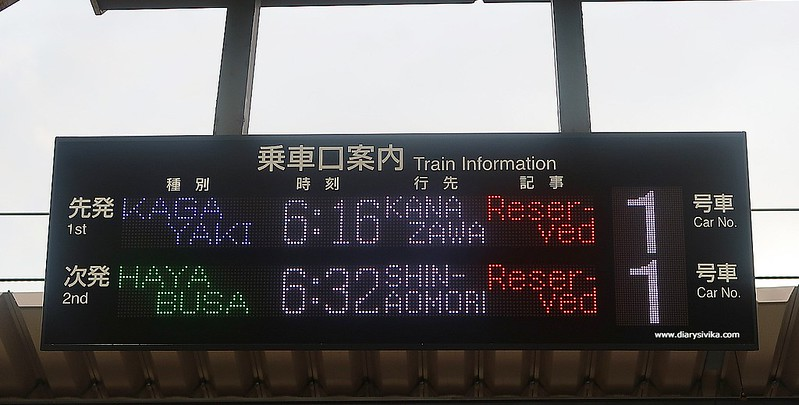 train information shinkasen