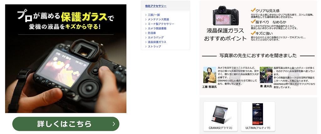 Canon Onlineshop