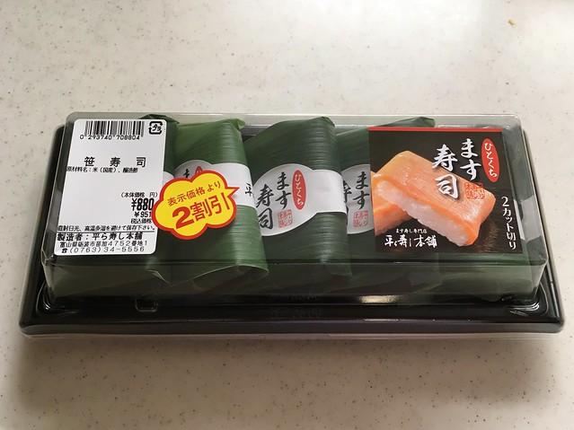 平ら寿し本舗の笹寿司!