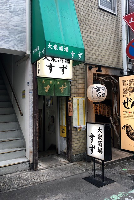 大衆酒場「すず」(神戸・元町)