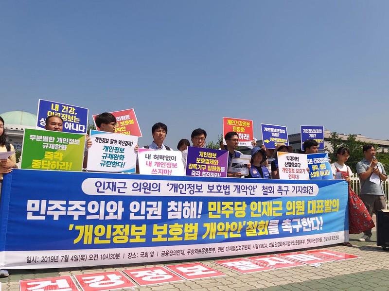 20190704_인재근 '개인정보보호법' 개악안 철회 촉구 기자회견