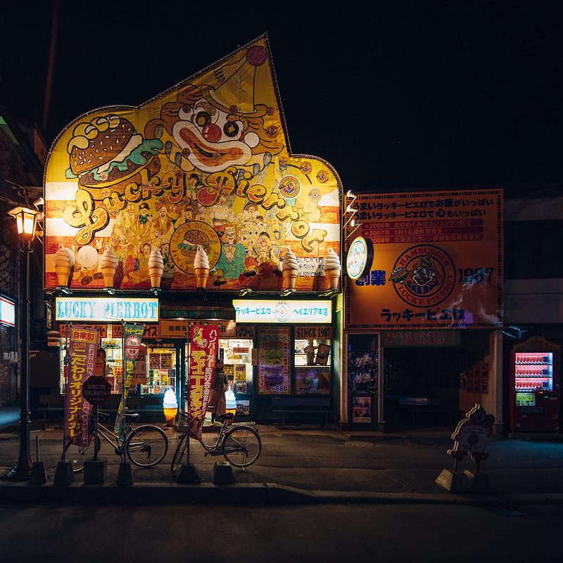 LUCKY PIERROT|函館 小丑漢堡