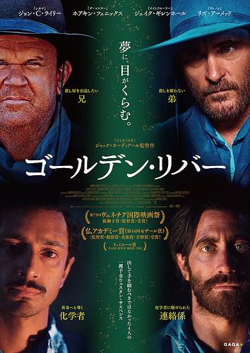 映画『ゴールデン・リバー』