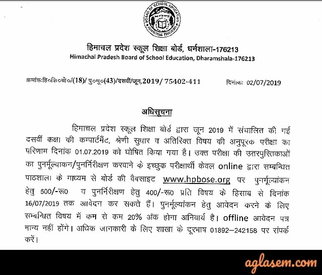HPBOSE 10th Compartment Result 2019 -Declared - Board Exam