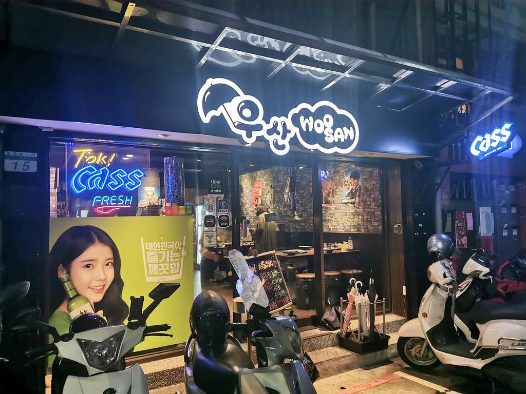 woosan韓式烤肉店 (32)