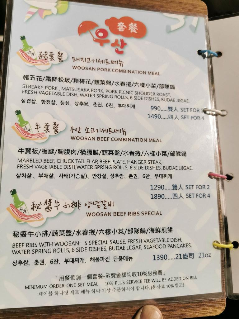 woosan韓式烤肉店 (1)