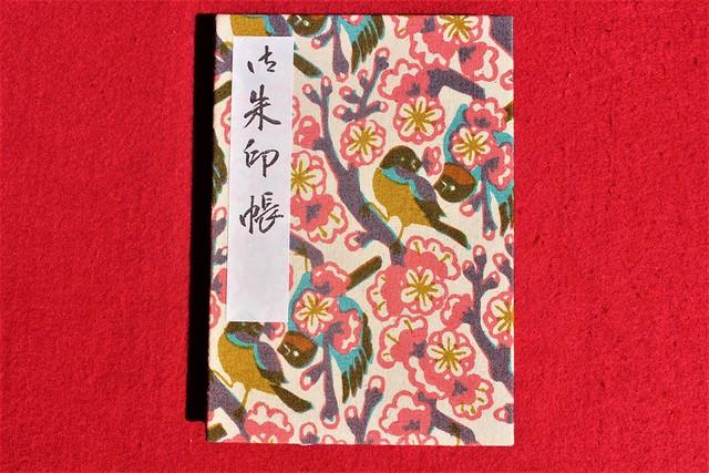 太宰府天満宮✕「ビームス」コラボ御朱印帳