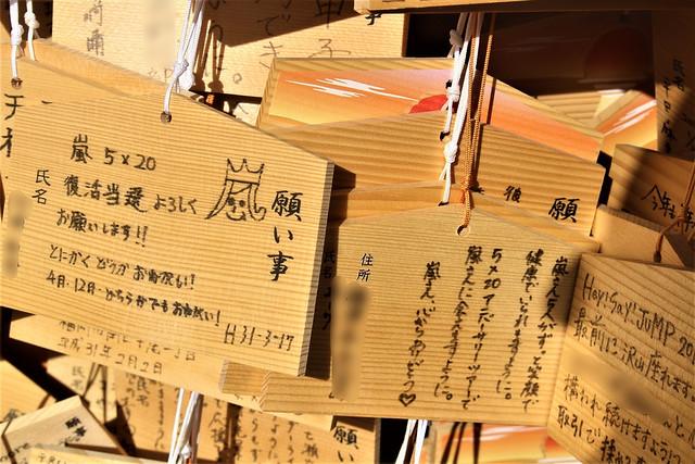 miyajidake-gosyuin038