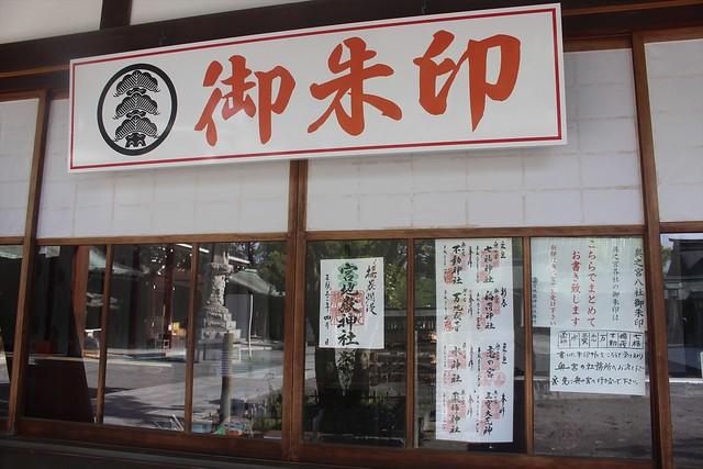 miyajidake-gosyuin037