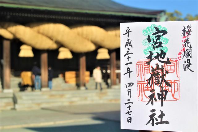miyajidake-gosyuin018