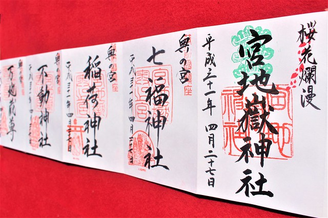 miyajidake-gosyuin053