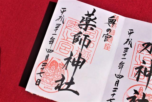 miyajidake-gosyuin052