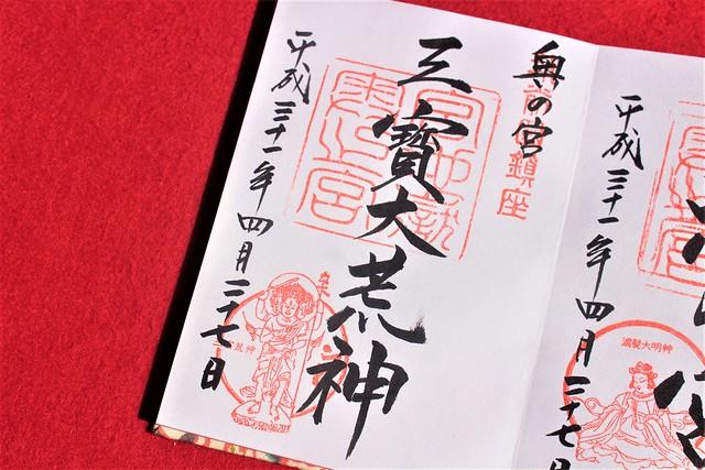miyajidake-gosyuin050