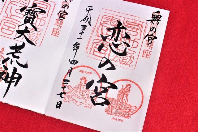 miyajidake-gosyuin049