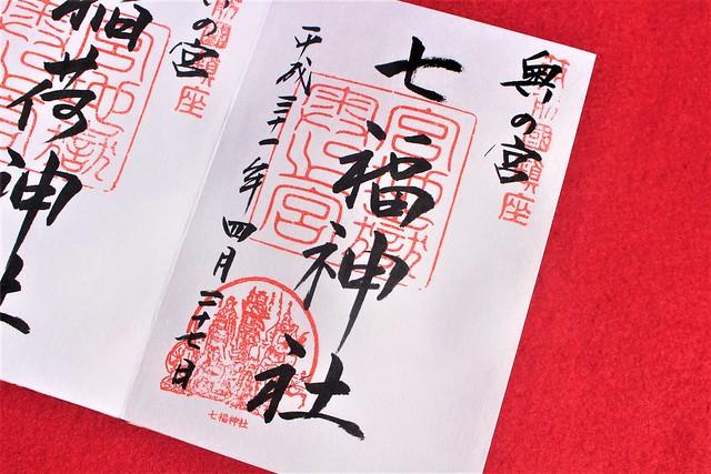miyajidake-gosyuin045
