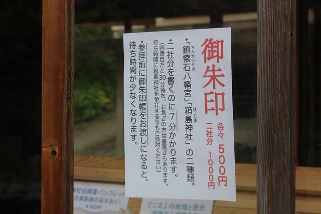 hakoshima-chinkai-gosyuin015