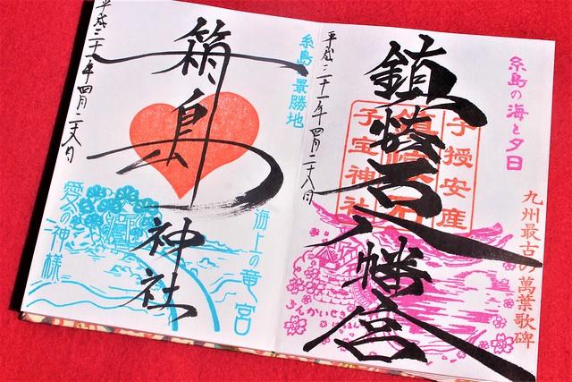 hakoshima-chinkai-gosyuin042
