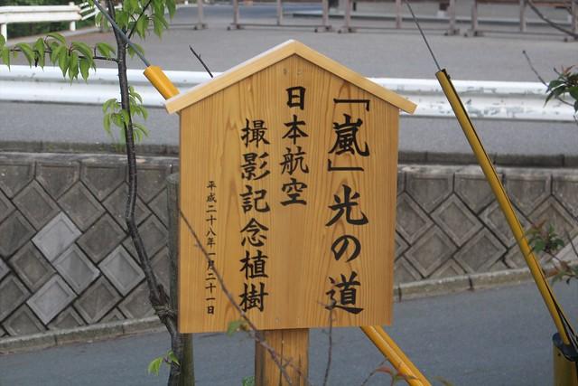 miyajidake-gosyuin032