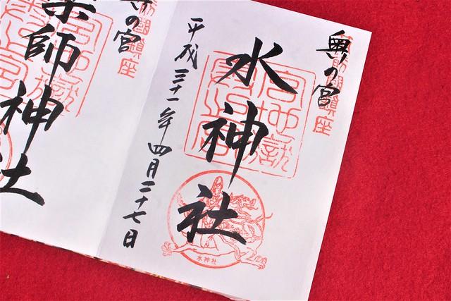 miyajidake-gosyuin051