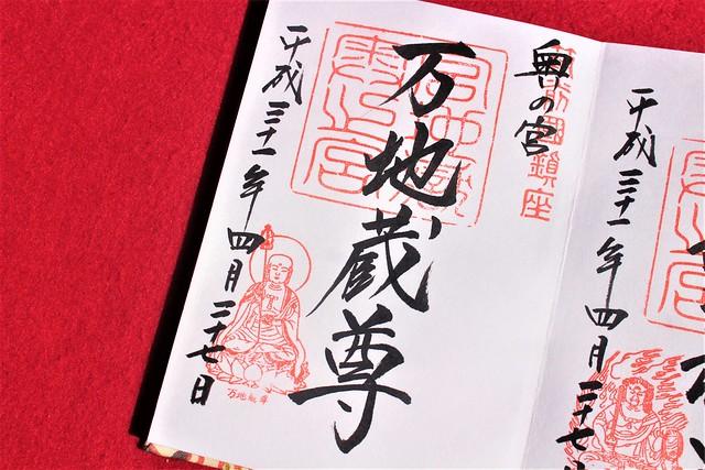miyajidake-gosyuin048