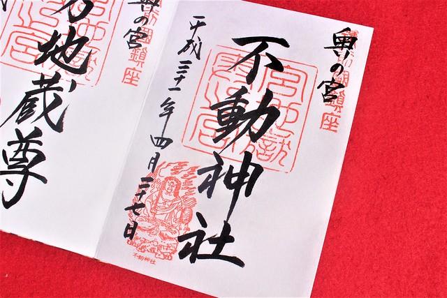 miyajidake-gosyuin047