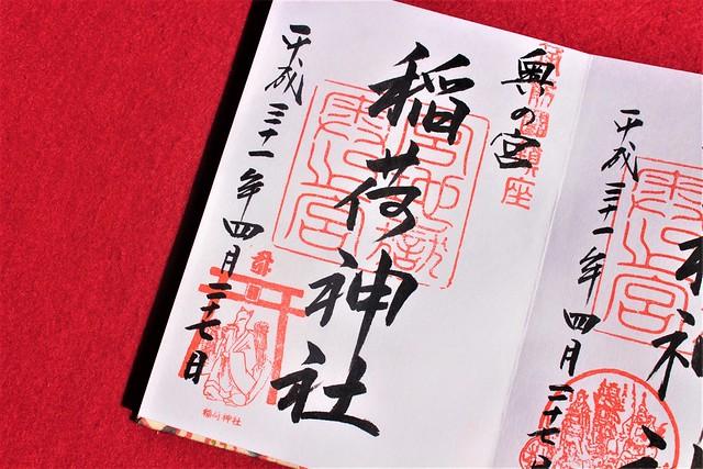 宮地嶽神社 二番社 稲荷神社の御朱印