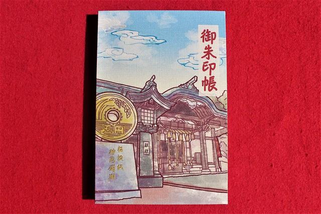 yotsuyama-gosyuin021