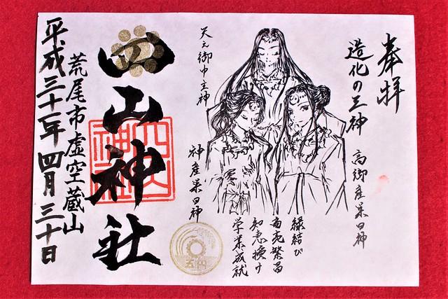 yotsuyama-gosyuin027
