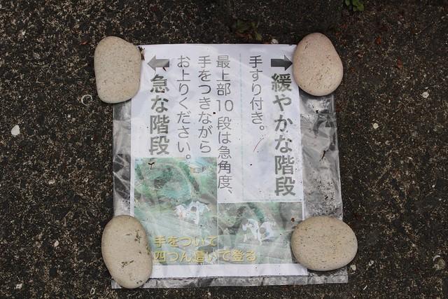 hakoshima-chinkai-gosyuin006