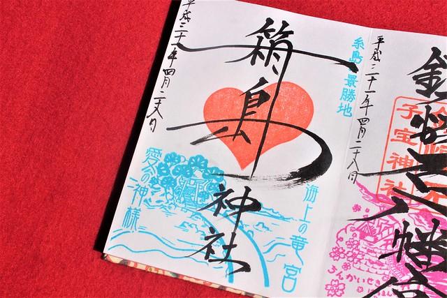 hakoshima-chinkai-gosyuin045