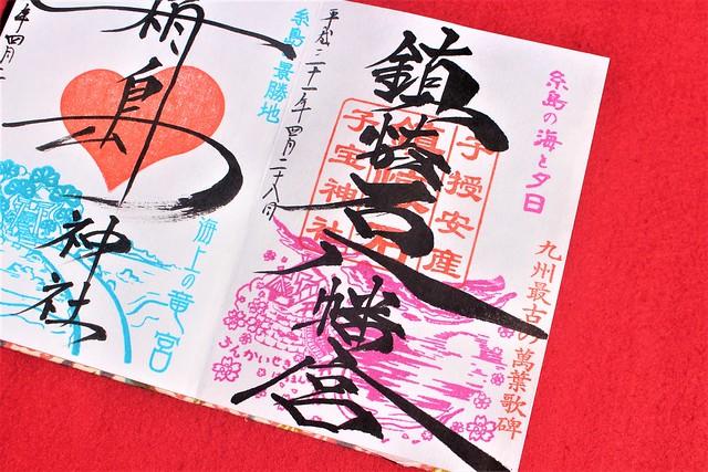 hakoshima-chinkai-gosyuin043