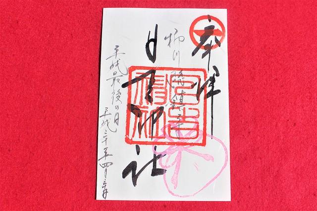 柳川総鎮守 日吉神社の御朱印