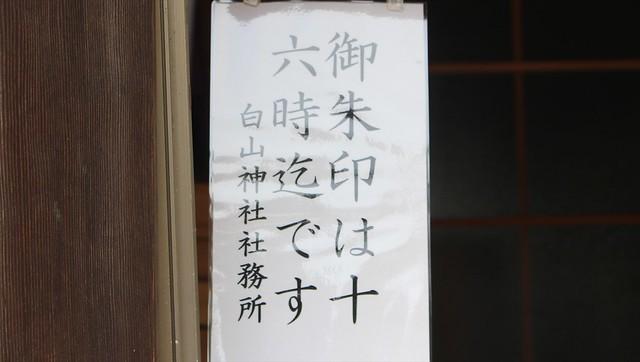 hakusan-gosyuin007