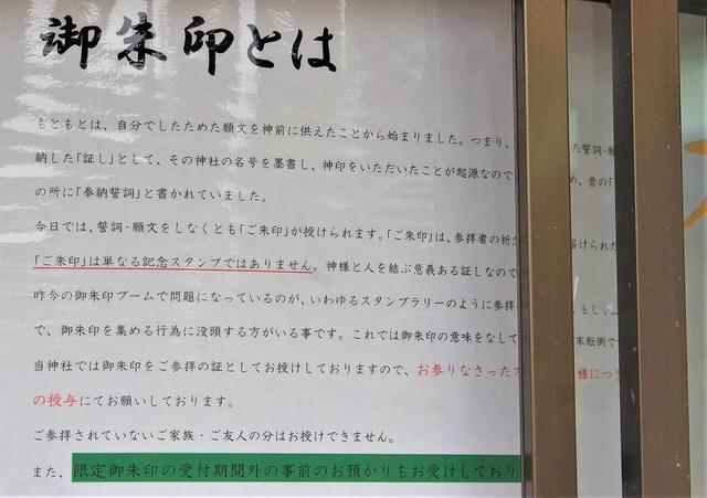 hakusan-gosyuin004