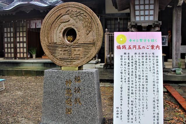 yotsuyama-gosyuin009