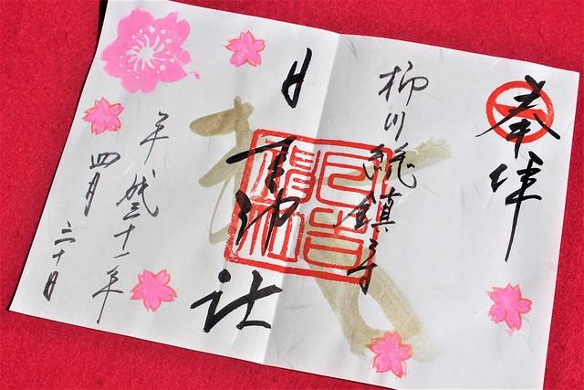 yanagawahiyoshi-gosyuin013