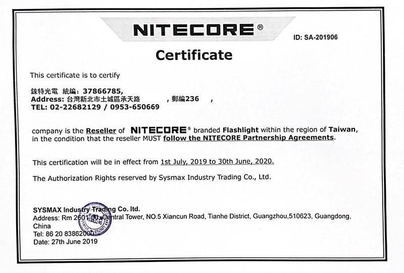 NITECORE分銷商證書
