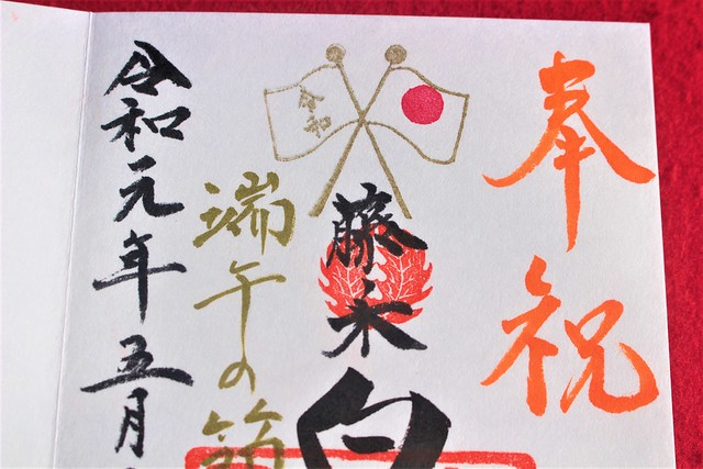 hakusan-gosyuin016