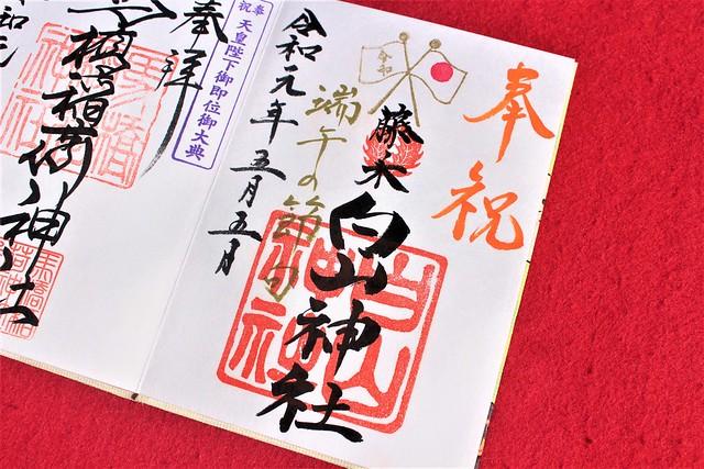 hakusan-gosyuin017