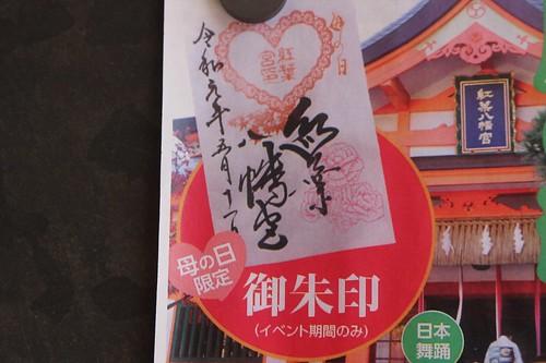 momijihachiman-gosyuin019