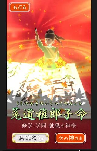 momijihachiman-gosyuin004