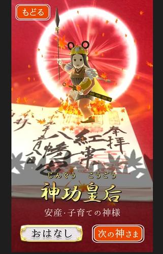 momijihachiman-gosyuin002