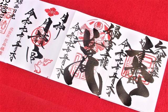 kurumehiyoshi012