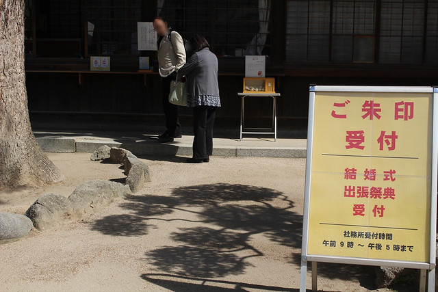 sumiyoshi-gosyuin019