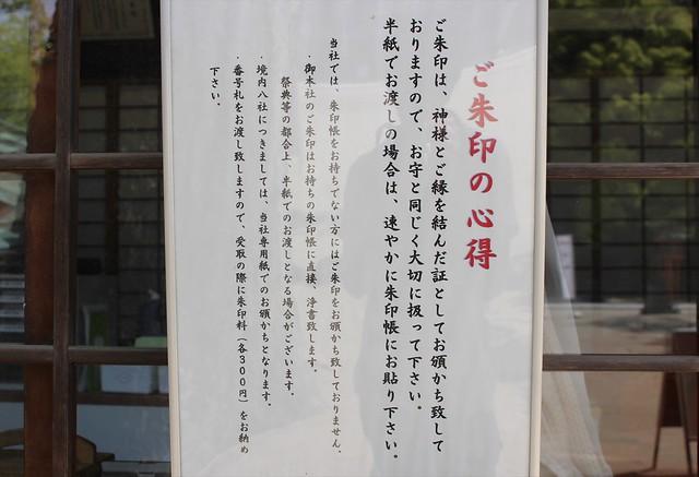 sumiyoshi-gosyuin017